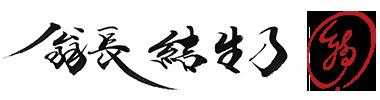 画家「翁長結生乃」公式サイト 株式会社Ace101